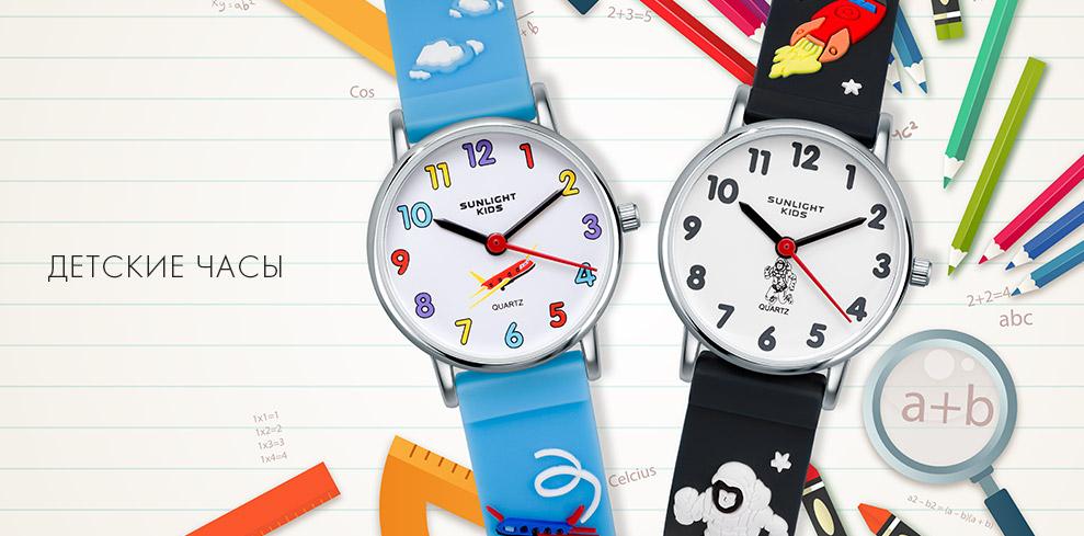 Детские наручные часы спб часы военных времен купить