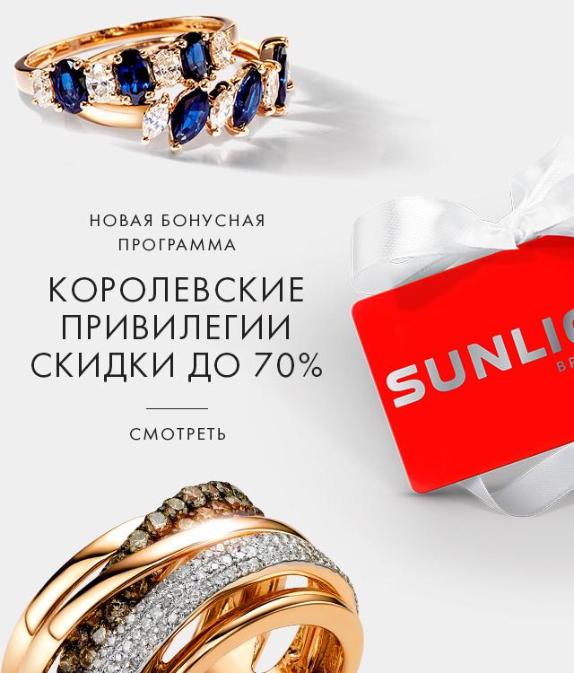 Акции SUNLIGHT — действующие скидки и подарки на официальном сайте ... 25e306ff3b0