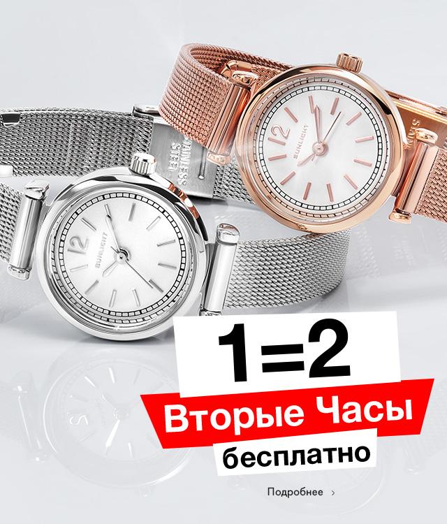 Часы 2 по цене 1