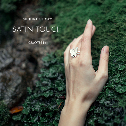 Satin Touch