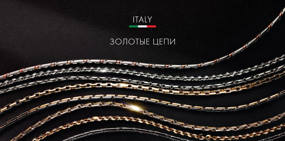 Сделано в Италии: Золотые цепи