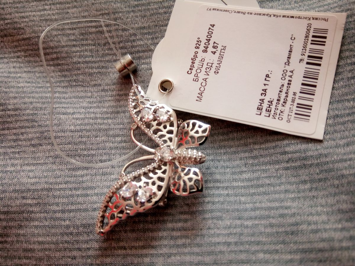 Бабочка в сверкающем серебре.