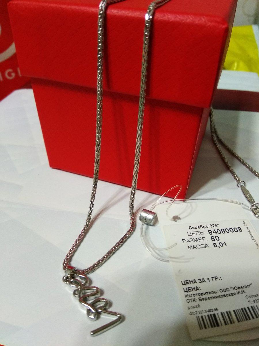 Серебряная цепочка 60 см.