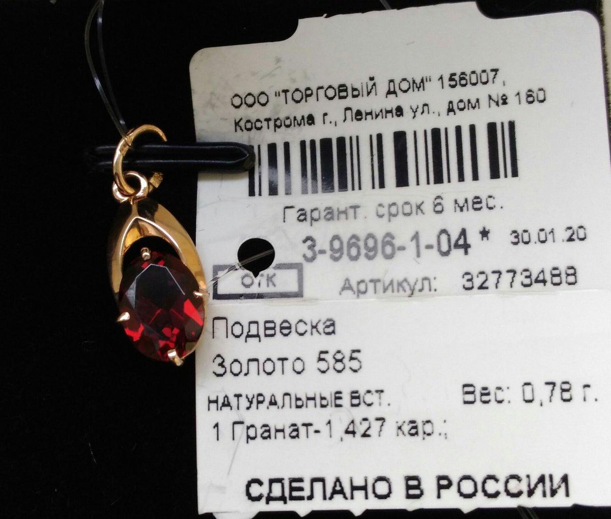 Гранатик счастья за 1791р.