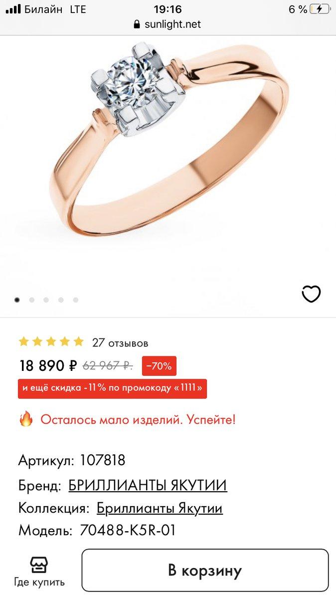 Помолвочное кольце