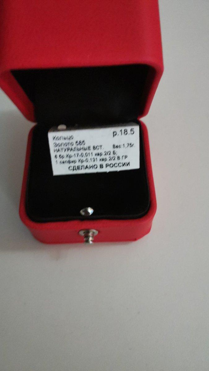 Кольцо из золота с бриллиантами и сапфиром.