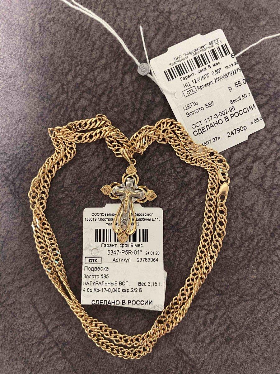 Золотой крестик с 4 бриллиантами