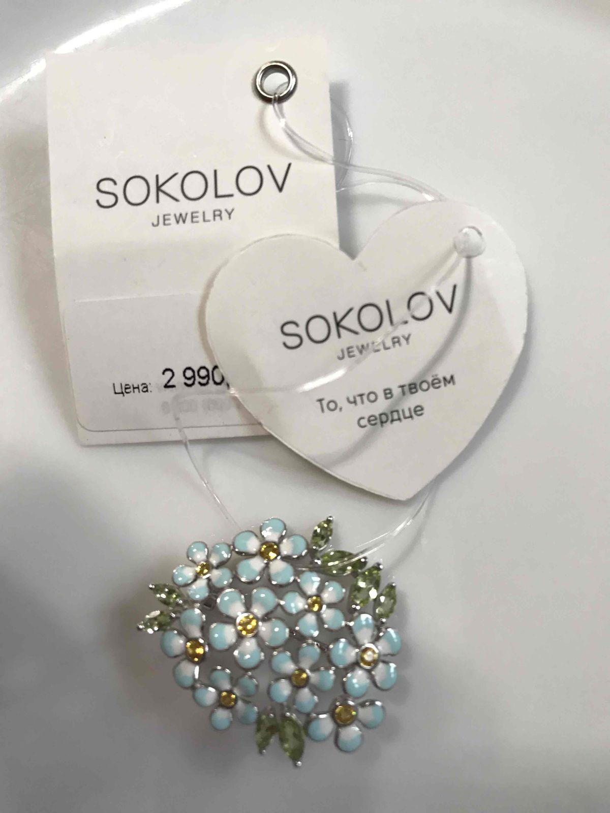 Нежные незабудки от Sokolov