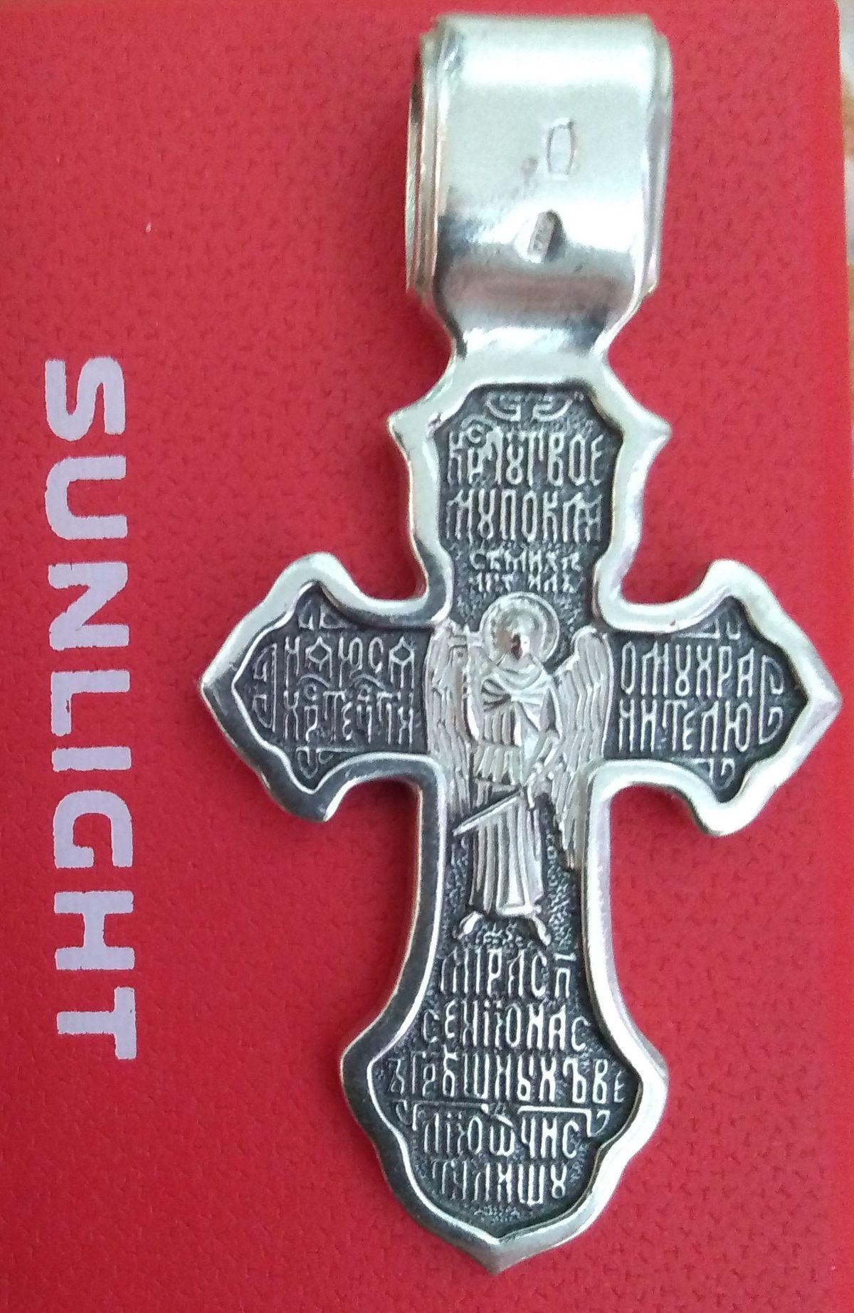 Православный двухсторонний крест