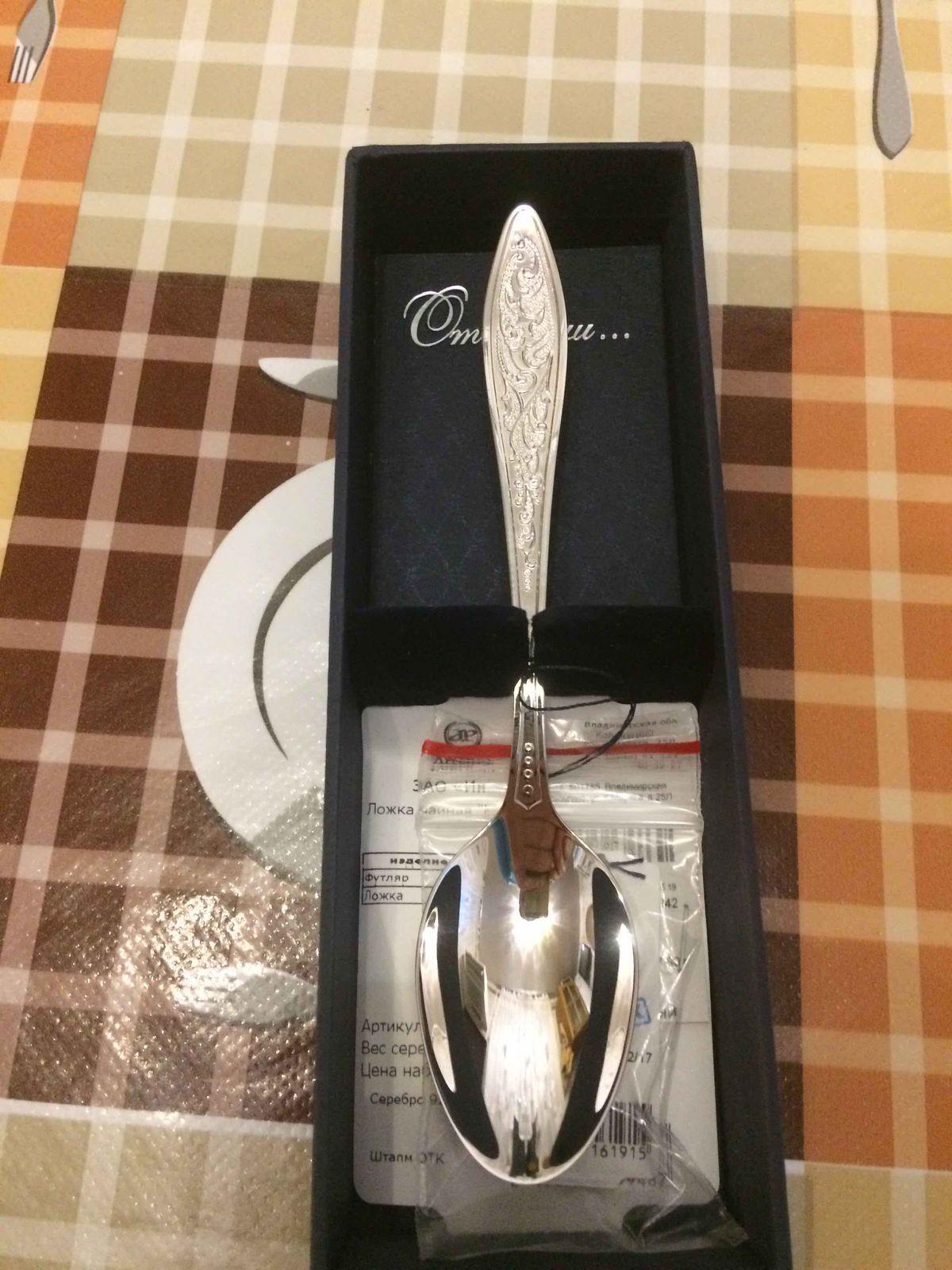 Серебрянная ложка